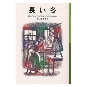 長い冬|ローラ・インガルス・ワイルダー/谷口由美子|岩波書店|送料無料
