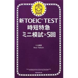 新TOEIC TEST時短特急ミニ模試×5回|ヒロ前田/RossTulloch|朝日新聞出版|送料無料