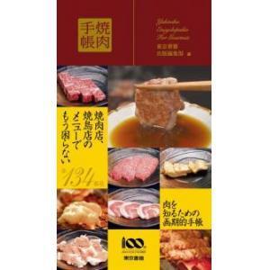 焼肉手帳|東京書籍出版編集部|東京書籍|送料無料
