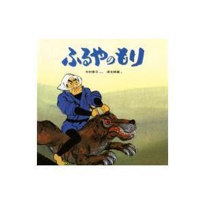 ふるやのもり|今村泰子/清水耕蔵|ほるぷ出版|送料無料