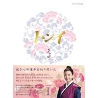 (5%割引/日本版)韓国ドラマ チ・ジニ、ハン・ヒョジュ主演「トンイ」ノーカット版 DVD BOX 1   DVDDJ293