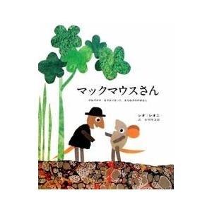 マックマウスさん のねずみのなかまになったまちねずみのはなし|レオ・レオニ/谷川俊太郎|好学社|送料無料