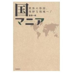 国マニア 世界の珍国、奇妙な地域へ!|吉田一郎|交通新聞社|送料無料