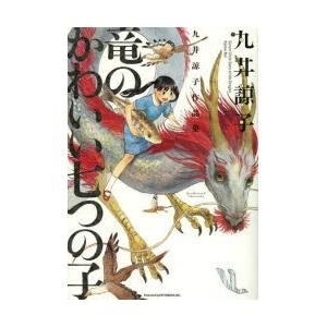 竜のかわいい七つの子 九井諒子作品集|九井諒子|エンターブレイン|送料無料