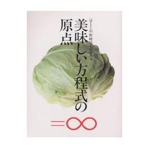 美味しい方程式の原点 「分とく山」野崎洋光が求める|野崎洋光|文化出版局|送料無料