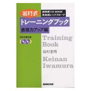 岩村式トレーニングブック 英会話レッツスピーク 表現力アップ編|岩村圭南|NHK出版|送料無料