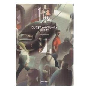 魔法|クリストファー・プリースト/古沢嘉通|早川書房|送料無料