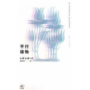 平行植物|レオ・レオーニ/宮本淳|工作舎|送料無料