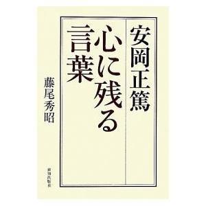 安岡正篤心に残る言葉|藤尾秀昭|致知出版社|送料無料