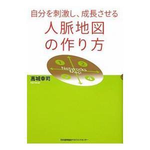 自分を刺激し、成長させる人脈地図の作り方|高城幸司|日本能率協会マネジメントセンター|送料無料