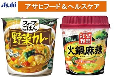アサヒフード おどろき野菜 火鍋麻婆辣カップ 12個+スープごはん 野菜カレー カップ12個