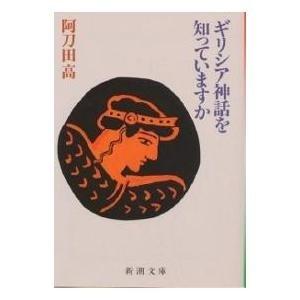 ギリシア神話を知っていますか|阿刀田高|新潮社|送料無料