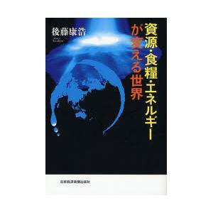 資源・食糧・エネルギーが変える世界|後藤康浩|日本経済新聞出版社|送料無料
