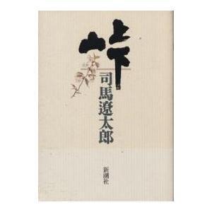峠|司馬遼太郎|新潮社|送料無料