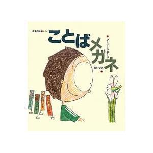 ことばメガネ|アーサー・ビナード/古川タク|大月書店|送料無料