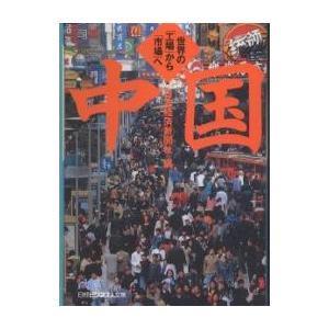 中国 世界の「工場」から「市場」へ|日本経済新聞社|日本経済新聞社|送料無料