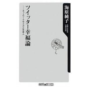 ツイッター幸福論 ネットワークサイズと日本人|海原純子|角川書店|送料無料
