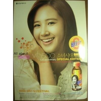 [AllaboutSNSD]Vita500少女時代ユリポスター(Yuri Poster)