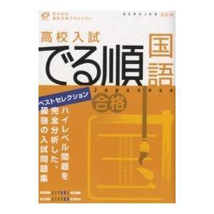 高校入試でる順国語 ベストセレクション|旺文社|送料無料