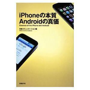 iPhoneの本質Androidの真価|日経コミュニケーション|日経BP社|送料無料