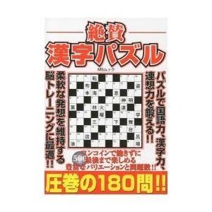 絶賛漢字パズル|メディアソフト|送料無料