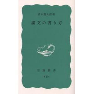 論文の書き方|清水幾太郎|岩波書店|送料無料