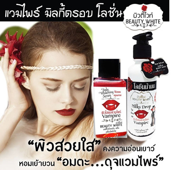 Vampire Whitening Body Serum And Lotion Sample Size Package