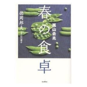 嵐山吉兆春の食卓|徳岡邦夫/山口規子|バジリコ|送料無料