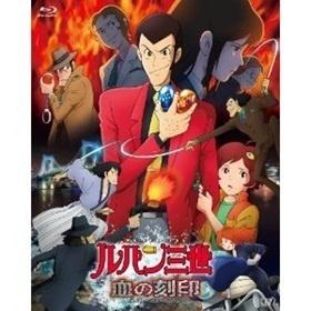 (日本版)アニメーション「ルパン三世 血の刻印 ~永遠のマーメードmermaid~」豪華版 Blu-ray BLUANIJ001