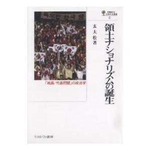 領土ナショナリズムの誕生 「独島/竹島問題」の政治学|玄大松|ミネルヴァ書房|送料無料