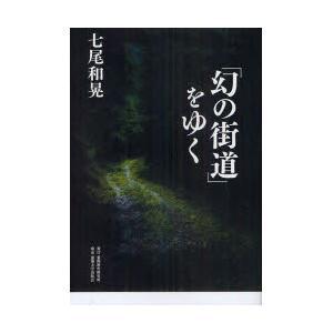 「幻の街道」をゆく|七尾和晃|東海教育研究所|送料無料