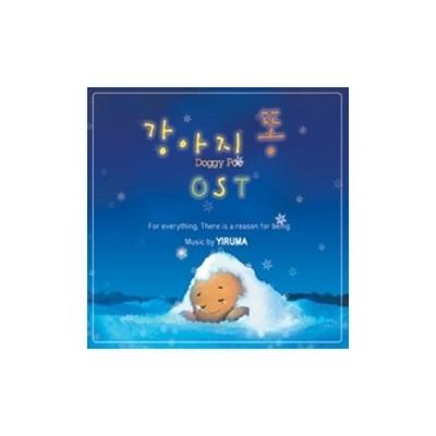 子犬うんこ Music By イルマ(Yiruma) OST