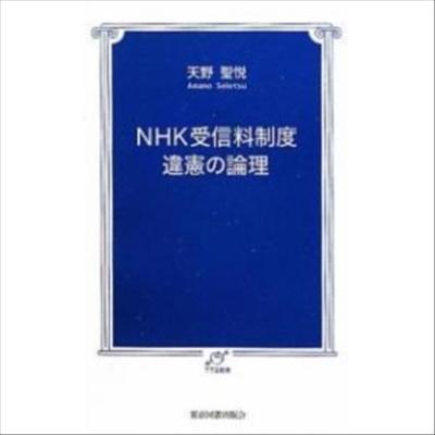 NHK受信料制度違憲の論理|天野聖悦|東京図書出版会|送料無料