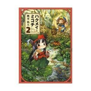 ハクメイとミコチ Tiny little life in the woods 2 樫木祐人 KADOKAWA 送料無料