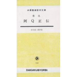 阿Q正伝|魯迅/田中清一郎|大学書林|送料無料