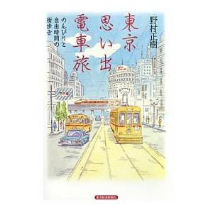 東京思い出電車旅 のんびりと自由時間の街歩き|野村正樹|東洋経済新報社|送料無料