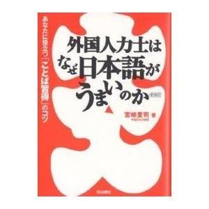 外国人力士はなぜ日本語がうまいのか あなたに役立つ「ことば習得」のコツ|宮崎里司|明治書院|送料無料