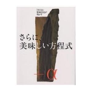さらに、美味しい方程式 「分とく山」野崎洋光が明かす|野崎洋光|文化出版局|送料無料