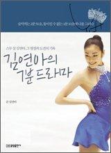 韓国スターエッセー キム・ヨナの7分ドラマ:二十歳のキム・ヨナ、その情熱と挑戦の記録(予約) BOOK105