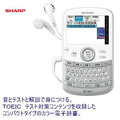 SHARP  カラー電子辞書  Brain  PW-AC20-S