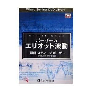 DVD ポーザーのエリオット波動|パンローリング|送料無料