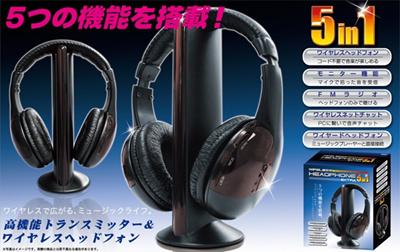 ワイヤレスヘッドホン FMラジオなど5つの機能を搭載