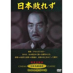 【DVD】戦争映画傑作選 日本敗れず★
