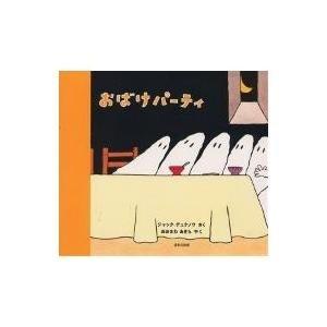 おばけパーティ|ジャック・デュケノワ/大澤晶|ほるぷ出版|送料無料