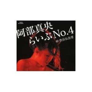 阿部真央らいぶNo.4@渋谷公会堂(Blu−ray Disc)|阿部真央|(株)ポニーキャニオン|送料無料