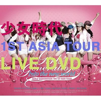【ポスター無料】少女時代 1ST ASIA TOUR LIVE DVD