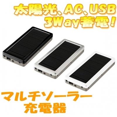 【クリックで詳細表示】太陽光、AC、USBの3Way蓄電!★LEDライト搭載マルチソーラーチャージャー(GH-SC1000-8A)ケータイ/スマートフォン/iPod/携帯ゲーム機/1000mAhバッテリー!専用ポーチ付き!
