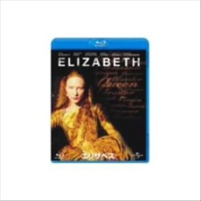 エリザベス(Blu−ray Disc)|ケイト・ブランシェット|ジェネオン・ユニバーサル・エンターテイメ|送料無料