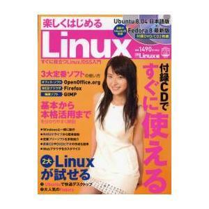 楽しくはじめるLinux 日経Linux 日経BP社 送料無料