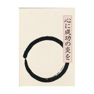 心に成功の炎を 革装版|日本経営合理化|送料無料